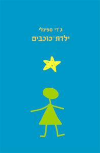 ילדת כוכבים מאת ג'רי ספינלי. ספר קסום